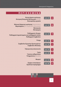 http://www.sofron.gov.gr/wp-content/uploads/2016/03/AlfavitariKratoumenou_Page_09-213x300.png