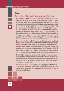 http://www.sofron.gov.gr/wp-content/uploads/2016/03/AlfavitariKratoumenou_Page_12-213x300.png