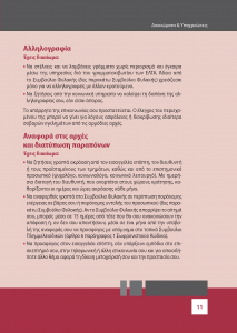 http://www.sofron.gov.gr/wp-content/uploads/2016/03/AlfavitariKratoumenou_Page_13-213x300.png