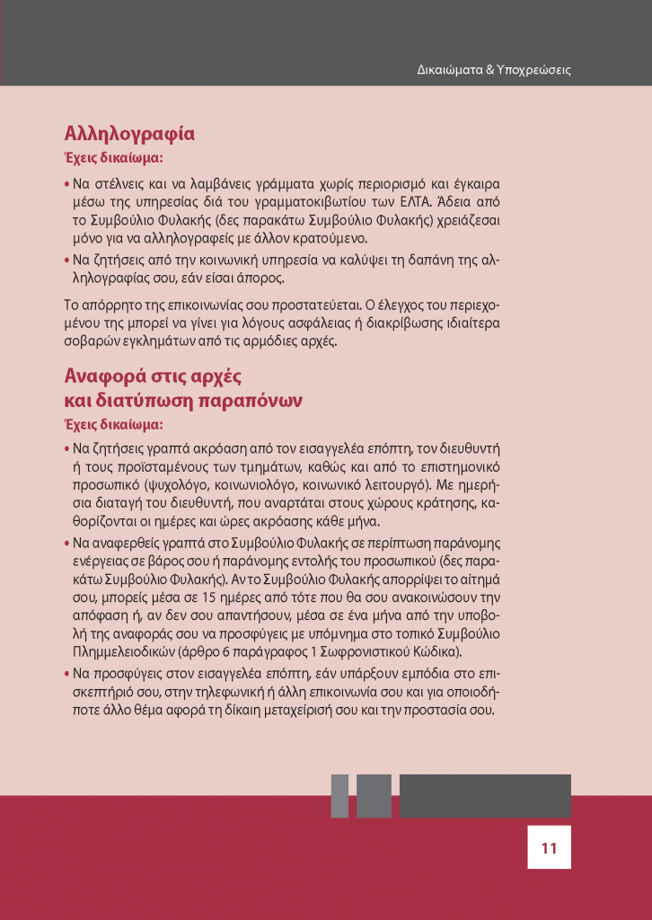http://www.sofron.gov.gr/wp-content/uploads/2016/03/AlfavitariKratoumenou_Page_13-726x1024.png