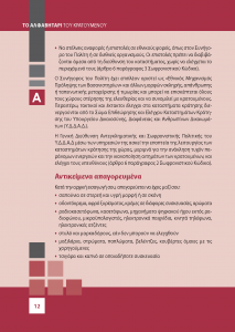 http://www.sofron.gov.gr/wp-content/uploads/2016/03/AlfavitariKratoumenou_Page_14-213x300.png