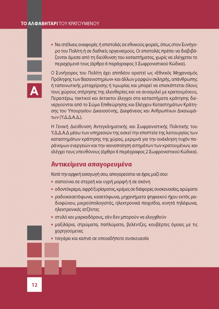 http://www.sofron.gov.gr/wp-content/uploads/2016/03/AlfavitariKratoumenou_Page_14-726x1024.png