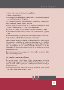 http://www.sofron.gov.gr/wp-content/uploads/2016/03/AlfavitariKratoumenou_Page_15-213x300.png
