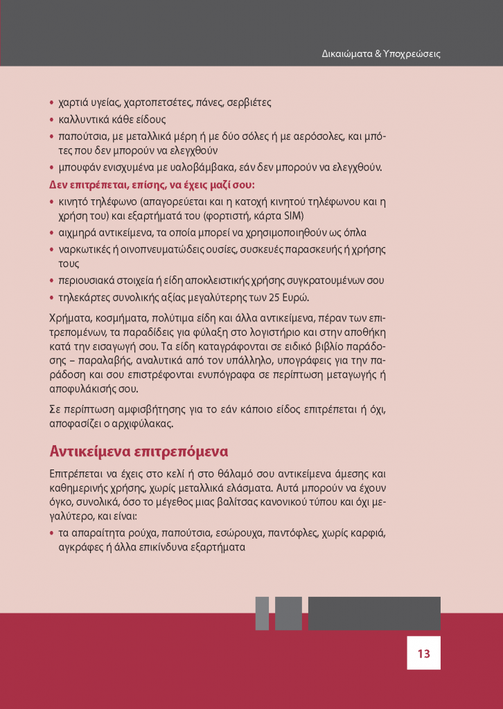 http://www.sofron.gov.gr/wp-content/uploads/2016/03/AlfavitariKratoumenou_Page_15-726x1024.png