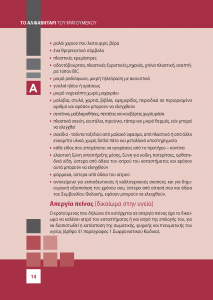 http://www.sofron.gov.gr/wp-content/uploads/2016/03/AlfavitariKratoumenou_Page_16-213x300.png