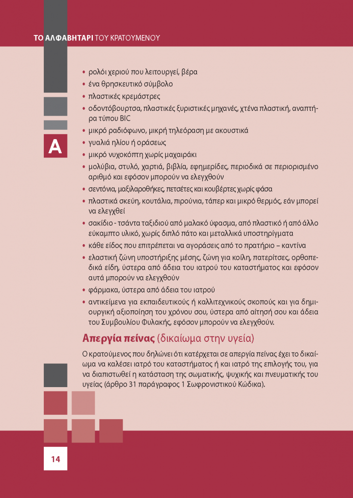 http://www.sofron.gov.gr/wp-content/uploads/2016/03/AlfavitariKratoumenou_Page_16-726x1024.png