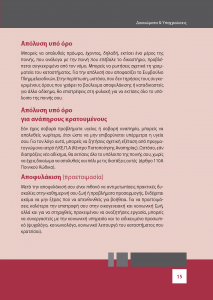 http://www.sofron.gov.gr/wp-content/uploads/2016/03/AlfavitariKratoumenou_Page_17-213x300.png