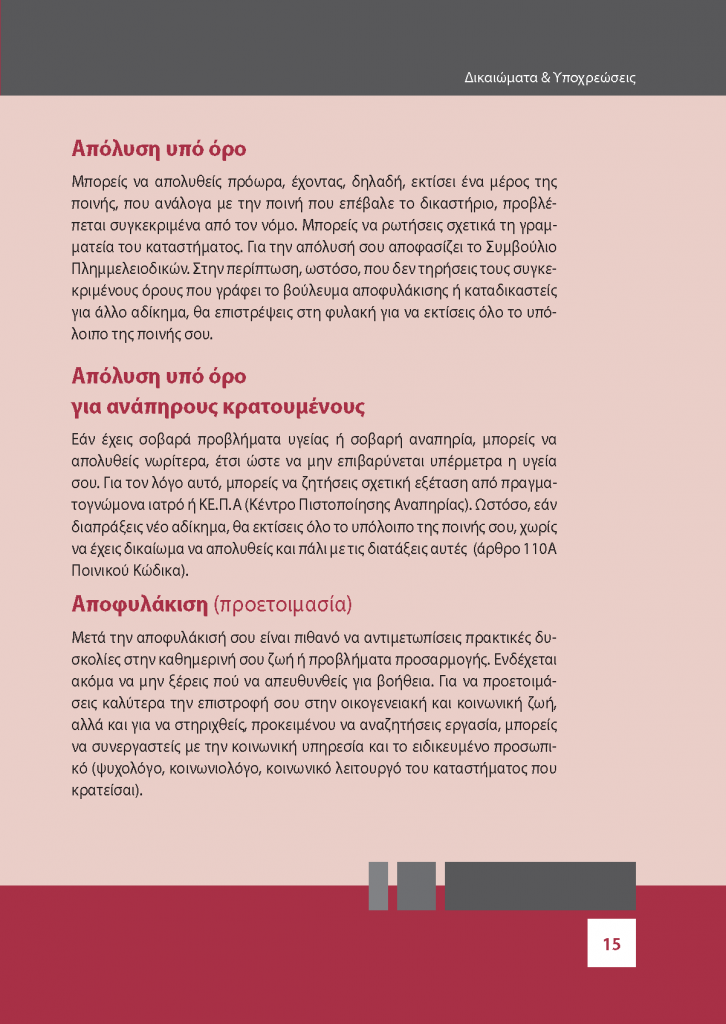 http://www.sofron.gov.gr/wp-content/uploads/2016/03/AlfavitariKratoumenou_Page_17-726x1024.png