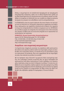http://www.sofron.gov.gr/wp-content/uploads/2016/03/AlfavitariKratoumenou_Page_18-213x300.png