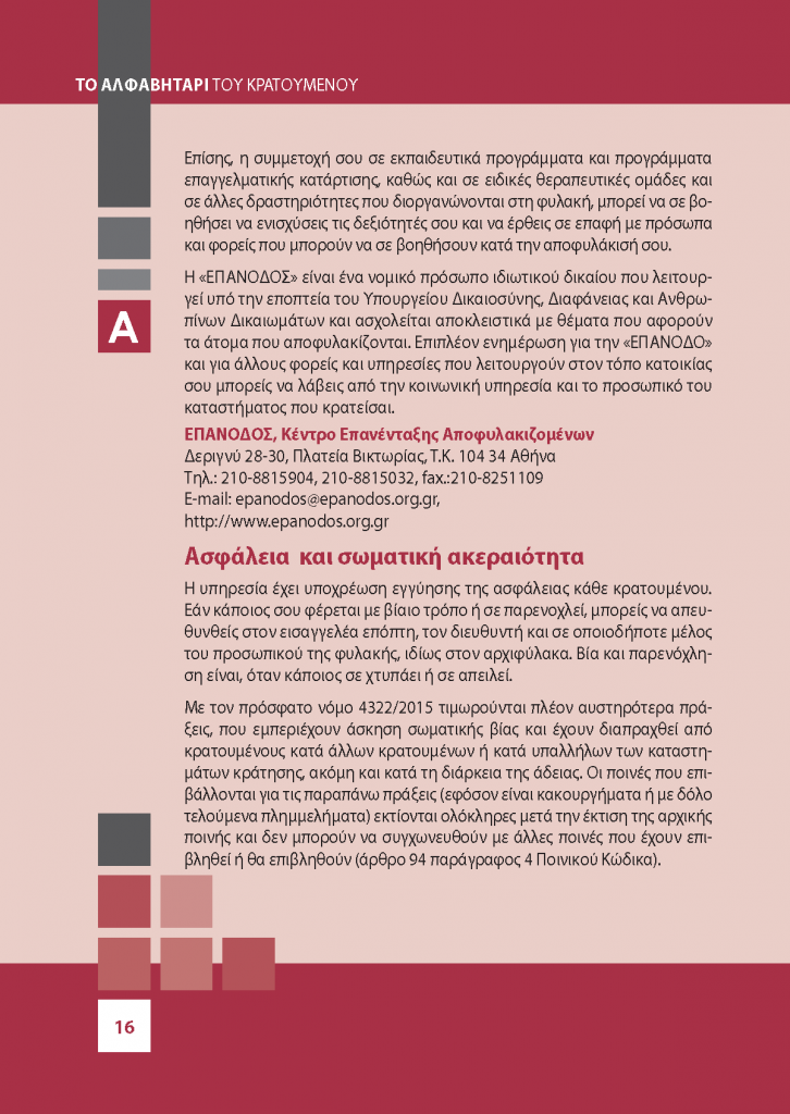 http://www.sofron.gov.gr/wp-content/uploads/2016/03/AlfavitariKratoumenou_Page_18-726x1024.png