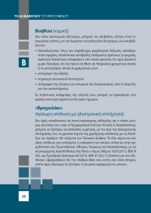 http://www.sofron.gov.gr/wp-content/uploads/2016/03/AlfavitariKratoumenou_Page_22-213x300.png