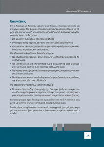 http://www.sofron.gov.gr/wp-content/uploads/2016/03/AlfavitariKratoumenou_Page_27-213x300.png