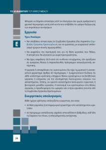 http://www.sofron.gov.gr/wp-content/uploads/2016/03/AlfavitariKratoumenou_Page_28-213x300.png
