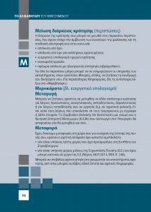 http://www.sofron.gov.gr/wp-content/uploads/2016/03/AlfavitariKratoumenou_Page_32-213x300.png