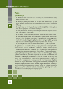 http://www.sofron.gov.gr/wp-content/uploads/2016/03/AlfavitariKratoumenou_Page_42-213x300.png