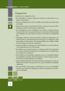 http://www.sofron.gov.gr/wp-content/uploads/2016/03/AlfavitariKratoumenou_Page_44-213x300.png