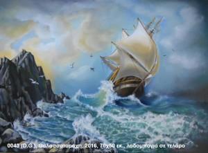 http://www.sofron.gov.gr/wp-content/uploads/2016/05/0043-KK-Korinthou-Untitled-ship-in-storm-2016-300x221.jpg