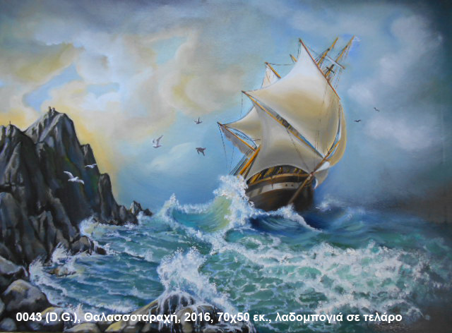 http://www.sofron.gov.gr/wp-content/uploads/2016/05/0043-KK-Korinthou-Untitled-ship-in-storm-2016.jpg