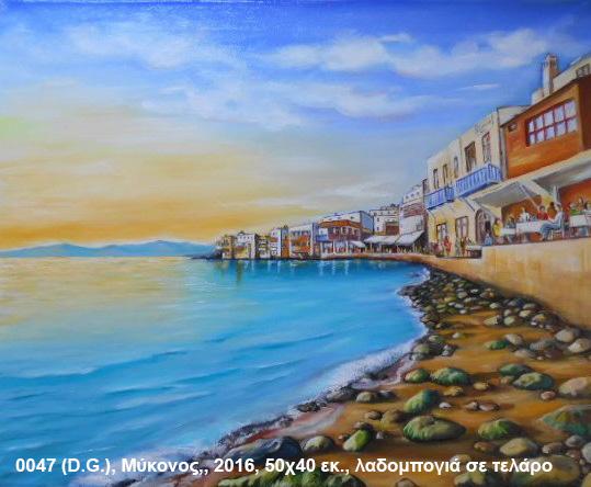 http://www.sofron.gov.gr/wp-content/uploads/2016/05/0047-KK-Korinthou-Untitled-Mykonos-2016-Kopie.jpg