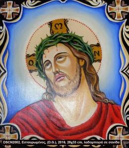 http://www.sofron.gov.gr/wp-content/uploads/2016/05/2002-KK-Korinth-Jesus-Αγιογραφία-Kopie-261x300.jpg