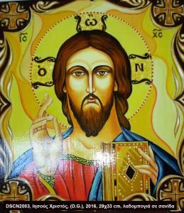 http://www.sofron.gov.gr/wp-content/uploads/2016/05/2003-KK-Korinth-Jesus-Αγιογραφία-259x300.jpg