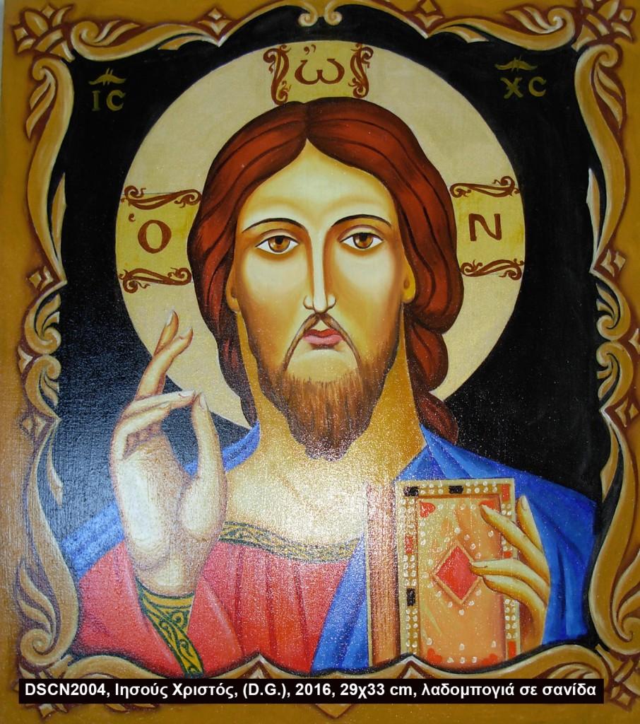 http://www.sofron.gov.gr/wp-content/uploads/2016/05/2004-KK-Korinth-Jesus-Αγιογραφία-Kopie-906x1024.jpg