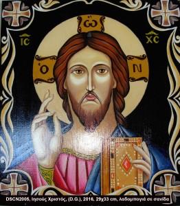 http://www.sofron.gov.gr/wp-content/uploads/2016/05/2005-KK-Korinth-Jesus-Αγιογραφία-Kopie-262x300.jpg
