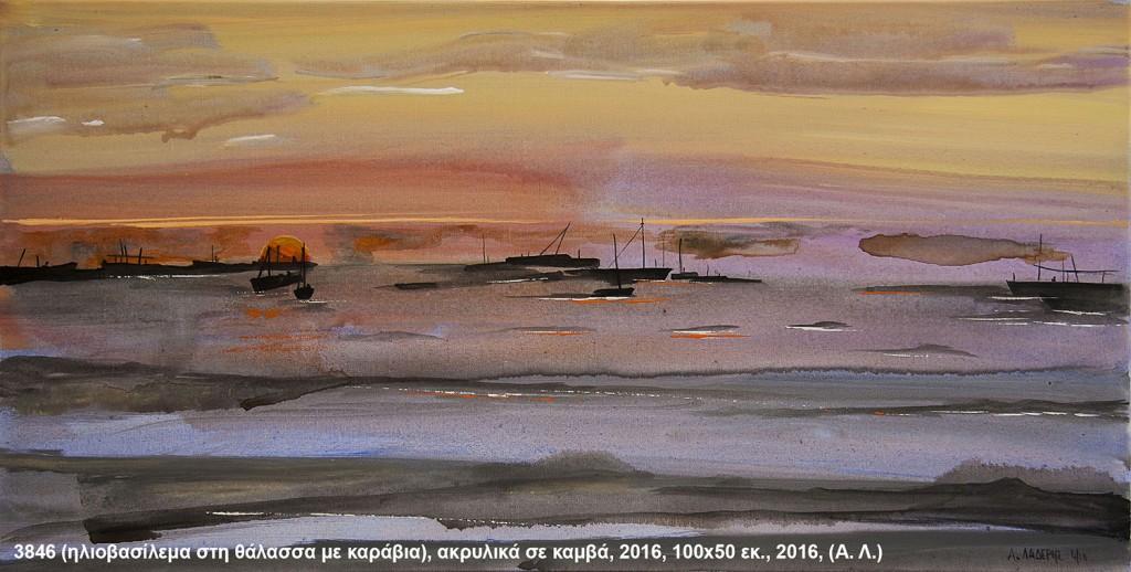 http://www.sofron.gov.gr/wp-content/uploads/2016/05/3846-Α.-Λ.-Untitled-ηλιοβασίλεμα-στη-θάλασσα-με-καράβια-ακρυλικά-σε-καμβά-2016-100Χ50-cm.-2016-1024x518.jpg