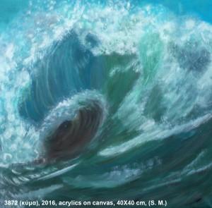 http://www.sofron.gov.gr/wp-content/uploads/2016/05/3872-S.-M.-Untitled-κύμα-2016-acrylics-on-canvas-40X40-cm-Kopie-300x295.jpg