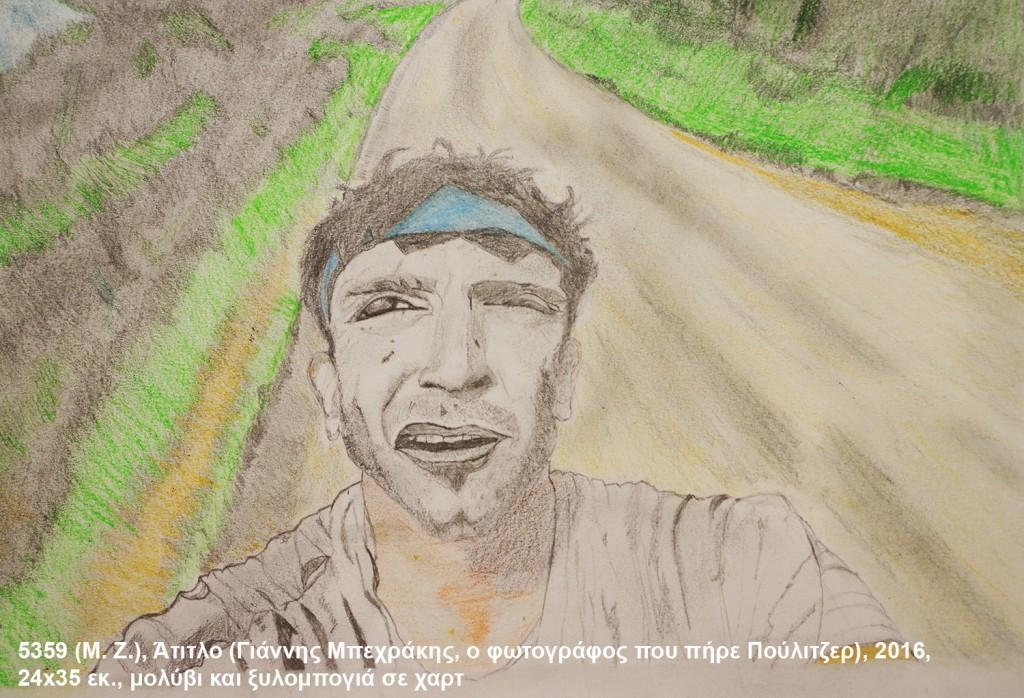 http://www.sofron.gov.gr/wp-content/uploads/2016/05/5359-Μ.-Ζ.-Untitled-Γιάννης-Μπεχράκης-ο-φωτογράφος-που-πήρε-Πούλιτζερ-2016-24x35-cm-μολύβι-και-ξυλομπογιά-σε-χαρτί-Kopie-1024x698.jpg