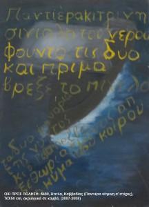 http://www.sofron.gov.gr/wp-content/uploads/2016/05/6490-IEK-Koridallou-Καββαδίας-ψάρι-70Χ50-cm-ακρυλλικά-σε-καμβά-216x300.jpg