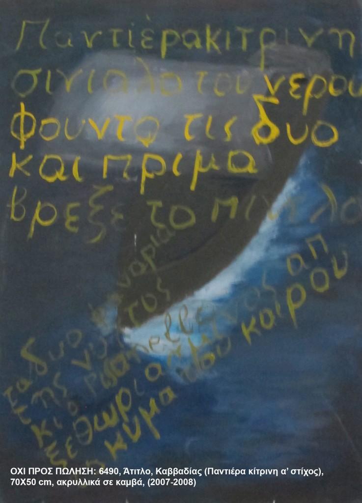 http://www.sofron.gov.gr/wp-content/uploads/2016/05/6490-IEK-Koridallou-Καββαδίας-ψάρι-70Χ50-cm-ακρυλλικά-σε-καμβά-737x1024.jpg