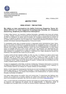 http://www.sofron.gov.gr/wp-content/uploads/2016/05/file-page1-212x300.jpg